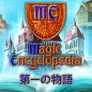 マジック エンサイクロペディア 第一の物語