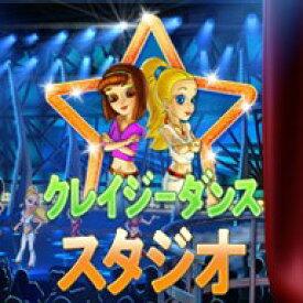 クレイジー・ダンス・スタジオ / 販売元:株式会社ブンティ ジャパン