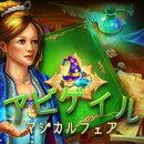 【無料体験版】アビゲイル:マジカルフェア / 販売元:株式会社ブンティ ジャパン