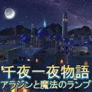 【無料体験版】千夜一夜物語 アラジンと魔法のランプ / 販売元:株式会社ブンティ ジャパン