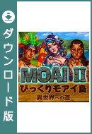 【無料体験版】びっくり モアイ島:異世界への道 / 販売元:株式会社ブンティ ジャパン