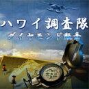 【無料体験版】ハワイ調査隊:ダイヤモンド勲章 / 販売元:株式会社ブンティ ジャパン