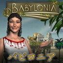 バビロニア / 販売元:株式会社ブンティ ジャパン