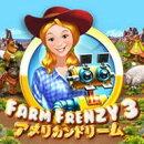 ファームフレンジー3:アメリカンドリーム / 販売元:株式会社ブンティ ジャパン