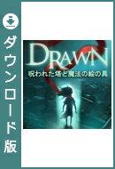 【無料体験版】Drawn:呪われた塔と魔法の絵の具 / 販売元:株式会社ブンティ ジャパン