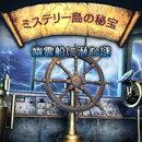 【無料体験版】ミステリー島の秘宝:幽霊船に潜む謎 / 販売元:株式会社ブンティ ジャパン