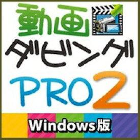 動画ダビングPRO2 Windows版 / 販売元:株式会社マグノリア