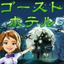 【無料体験版】ゴーストホテル /販売元:株式会社ブンティ ジャパン