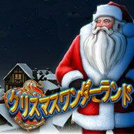 クリスマス ワンダーランド /販売元:株式会社ブンティ ジャパン