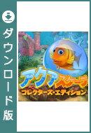 【無料体験版】アクアスケープ コレクターズ・エディション / 販売元:株式会社ブンティ ジャパン