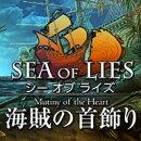 【無料体験版】シー オブ ライズ:海賊の首飾り / 販売元:株式会社ブンティ ジャパン