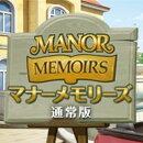 マナーメモリーズ 通常版 / 販売元:株式会社ブンティ ジャパン