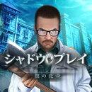 【無料体験版】シャドウプレイ:闇の化身 / 販売元:株式会社ブンティ ジャパン
