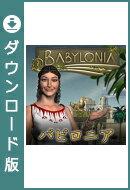 【無料体験版】バビロニア / 販売元:株式会社ブンティ ジャパン