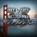 【無料体験版】Mystery P.I. -金塊のゆくえinサンフランシスコ- / 販売元:株式会社ブンティ ジャパン
