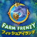 【無料体験版】ファームフレンジー:フィッシュアイランド / 販売元:株式会社ブンティ ジャパン
