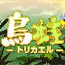 【無料体験版】鳥蛙-トリカエル- / 販売元:株式会社ブンティ ジャパン