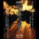 囲碁塾 詰碁の達人 級位者編 / 販売元:株式会社マグノリア