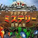 ソリティアミステリー:四季の街 / 販売元:株式会社ブンティ ジャパン