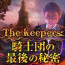 【無料体験版】キーパーズ:騎士団の最後の秘密 / 販売元:株式会社ブンティ ジャパン