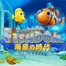 フィッシュダム 海底の時代 コレクターズエディション / 販売元:株式会社ブンティ ジャパン