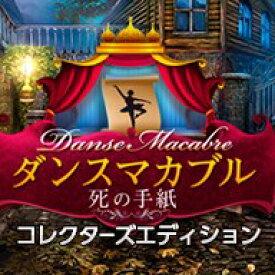 ダンス・マカブル:死の手紙 コレクターズ・エディション / 販売元:株式会社ブンティ ジャパン