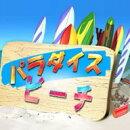 パラダイスビーチ / 販売元:株式会社ブンティ ジャパン