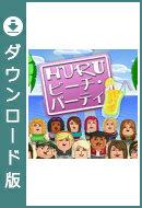 【無料体験版】HURU ビーチパーティ / 販売元:株式会社ブンティ ジャパン