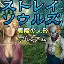 ストレイ・ソウルズ:悪魔の人形 プレミアム / 販売元:株式会社ブンティ ジャパン