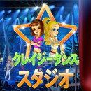 【無料体験版】クレイジー・ダンス・スタジオ / 販売元:株式会社ブンティ ジャパン