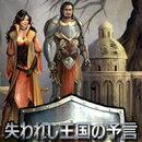 【無料体験版】失われた王国の予言 / 販売元:株式会社ブンティ ジャパン
