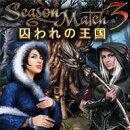 シーズン・マッチ3:囚われの王国 / 販売元:株式会社ブンティ ジャパン