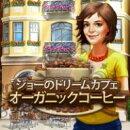 【無料体験版】ジョーのドリームカフェ:オーガニックコーヒー / 販売元:株式会社ブンティ ジャパン