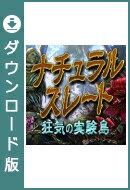【無料体験版】ナチュラルスレート 狂気の実験島 / 販売元:株式会社ブンティ ジャパン