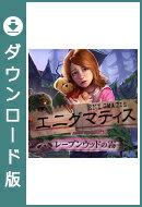【無料体験版】エニグマティス:レーブンウッドの霧 / 販売元:株式会社ブンティ ジャパン