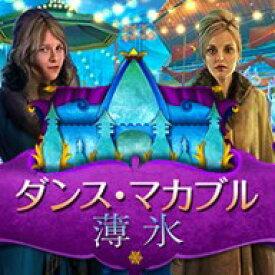 ダンス・マカブル:薄氷 / 販売元:株式会社ブンティ ジャパン