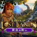 ロスト・ランド:黄金の呪い / 販売元:株式会社ブンティ ジャパン