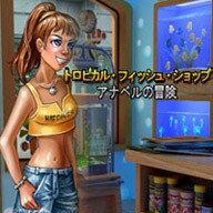 トロピカルフィッシュショップ:アナベルの冒険 / 販売元:株式会社ブンティ ジャパン