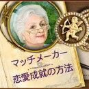 【無料体験版】マッチメーカー:恋愛成就の方法 / 販売元:株式会社ブンティ ジャパン