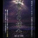 囲碁塾 布石の達人 / 販売元:株式会社マグノリア