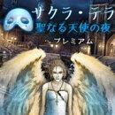 サクラ・テラ:聖なる天使の夜 プレミアム / 販売元:株式会社ブンティ ジャパン