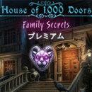 ハウス・オブ・サウザンド・ドア:霊がさまよう屋敷 プレミアム / 販売元:株式会社ブンティ ジャパン