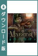 【無料体験版】マエストロ:命の旋律 / 販売元:株式会社ブンティ ジャパン