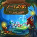 【無料体験版】ノームの家:クリスタル大聖戦 / 販売元:株式会社ブンティ ジャパン