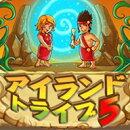 【無料体験版】アイランドトライブ 5 / 販売元:株式会社ブンティ ジャパン