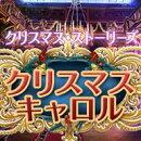 クリスマス・ストーリーズ:クリスマス・キャロル / 販売元:株式会社ブンティ ジャパン