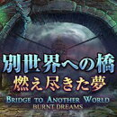 【無料体験版】別世界への橋:燃え尽きた夢 / 販売元:株式会社ブンティ ジャパン
