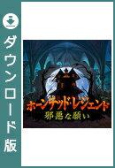 【無料体験版】ホーンテッド・レジェンド:邪悪な願い / 販売元:株式会社ブンティ ジャパン