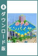 【無料体験版】ホテルエンパイヤー / 販売元:株式会社ブンティ ジャパン