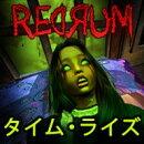 レッドラム 2 - タイム・ライズ / 販売元:株式会社ブンティ ジャパン